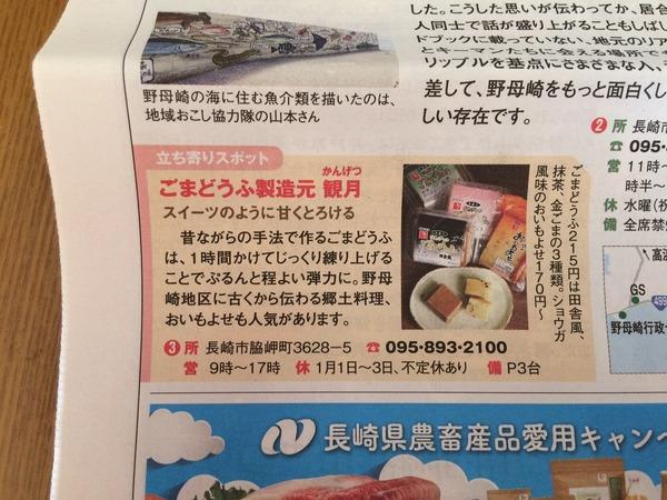 長崎新聞とっとってに掲載されました。サムネイル