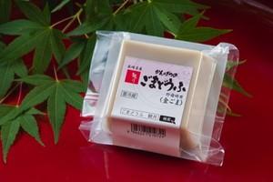 【ミニ】特製金ごま豆腐(真空)